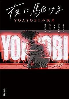 夜に駆ける YOASOBI小説集 (双葉文庫)
