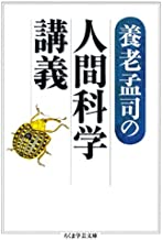 表紙: 養老孟司の人間科学講義 (ちくま学芸文庫) | 養老孟司