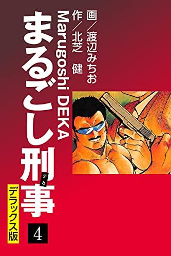 まるごし刑事 デラックス版(4) (ゴマブックス×ナンバーナイン)