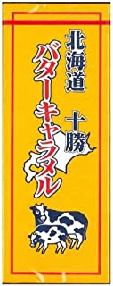 札幌グルメフーズ 北海道バターキャラメル 18粒×10個