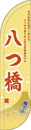 のぼり旗 八つ橋 和 スイーツ 伝統 アーチ・バナー(TAB727)