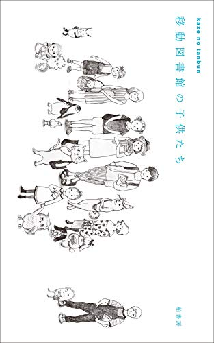 kaze no tanbun 移動図書館の子供たち
