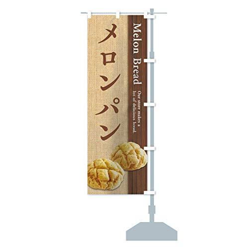 メロンパン のぼり旗 サイズ選べます(ハーフ30x90cm 右チチ)