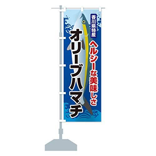 オリーブハマチ のぼり旗(レギュラー60x180cm 左チチ 標準)