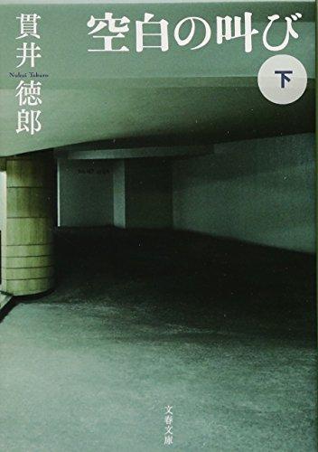 空白の叫び 下 (文春文庫)