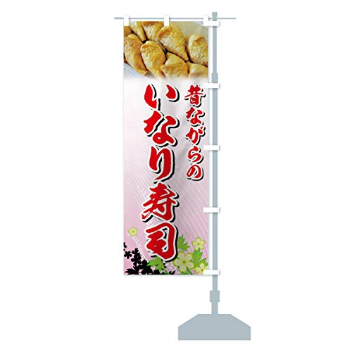 昔ながらのいなり寿司 のぼり旗 サイズ選べます(コンパクト45x150cm 右チチ)