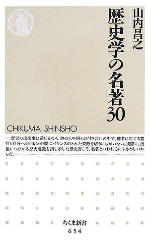 歴史学の名著30 (ちくま新書)