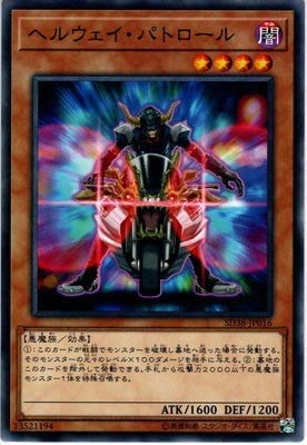 遊戯王 第10期 SD38-JP016 ヘルウェイ・パトロール