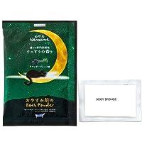 ねむね ぐっすりの香り (ラベンダーの香り) 入浴剤×50個セット + 圧縮スポンジ1個付き