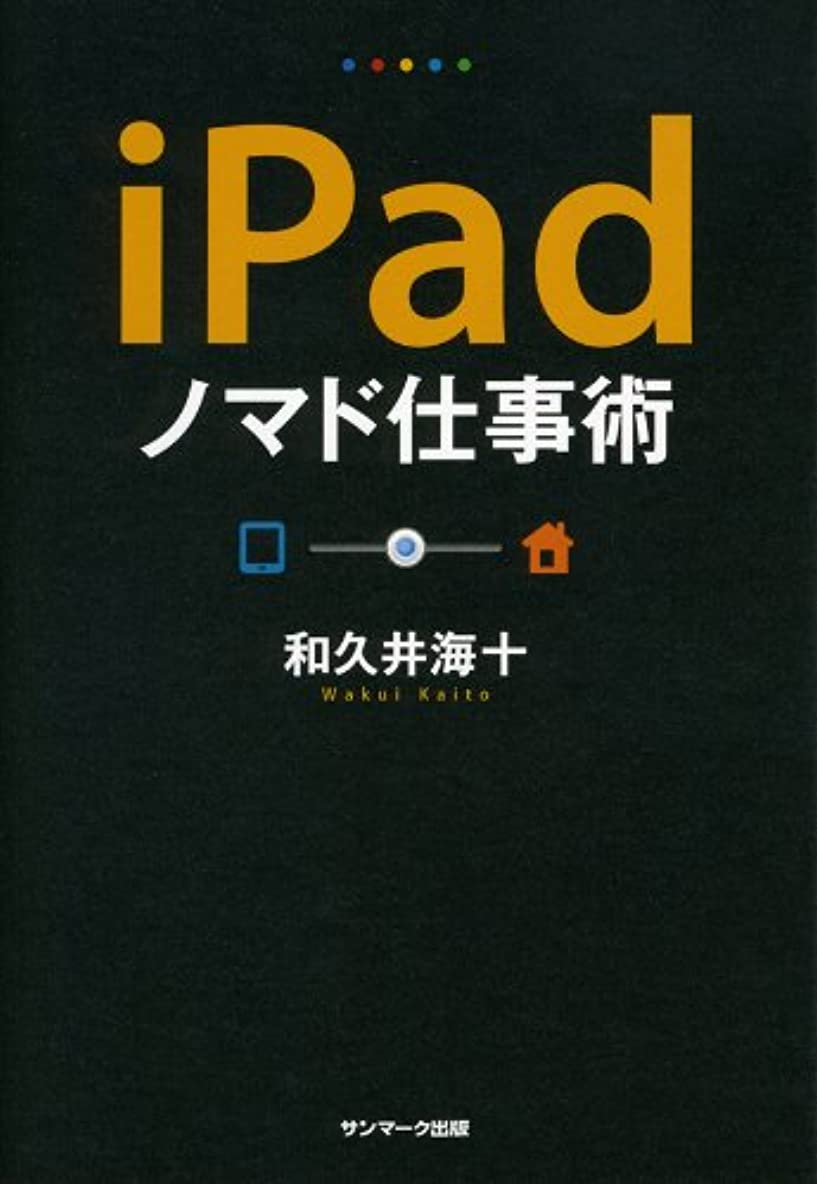 超えて技術者合意iPadノマド仕事術