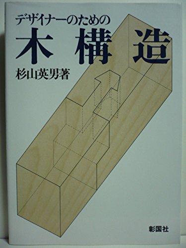 デザイナーのための木構造 - 杉山 英男