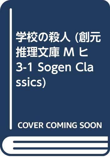 学校の殺人 (創元推理文庫 M ヒ 3-1 Sogen Classics)の詳細を見る