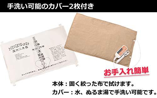 Kuroshio(クロシオ)『温熱治療器ぽっかぽか(58217)』