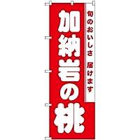 のぼり 加納岩の桃 No.AKB-846 (三巻縫製 補強済み)