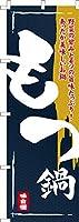 既製品のぼり旗 「もつ鍋2」 短納期 高品質デザイン 600mm×1,800mm のぼり