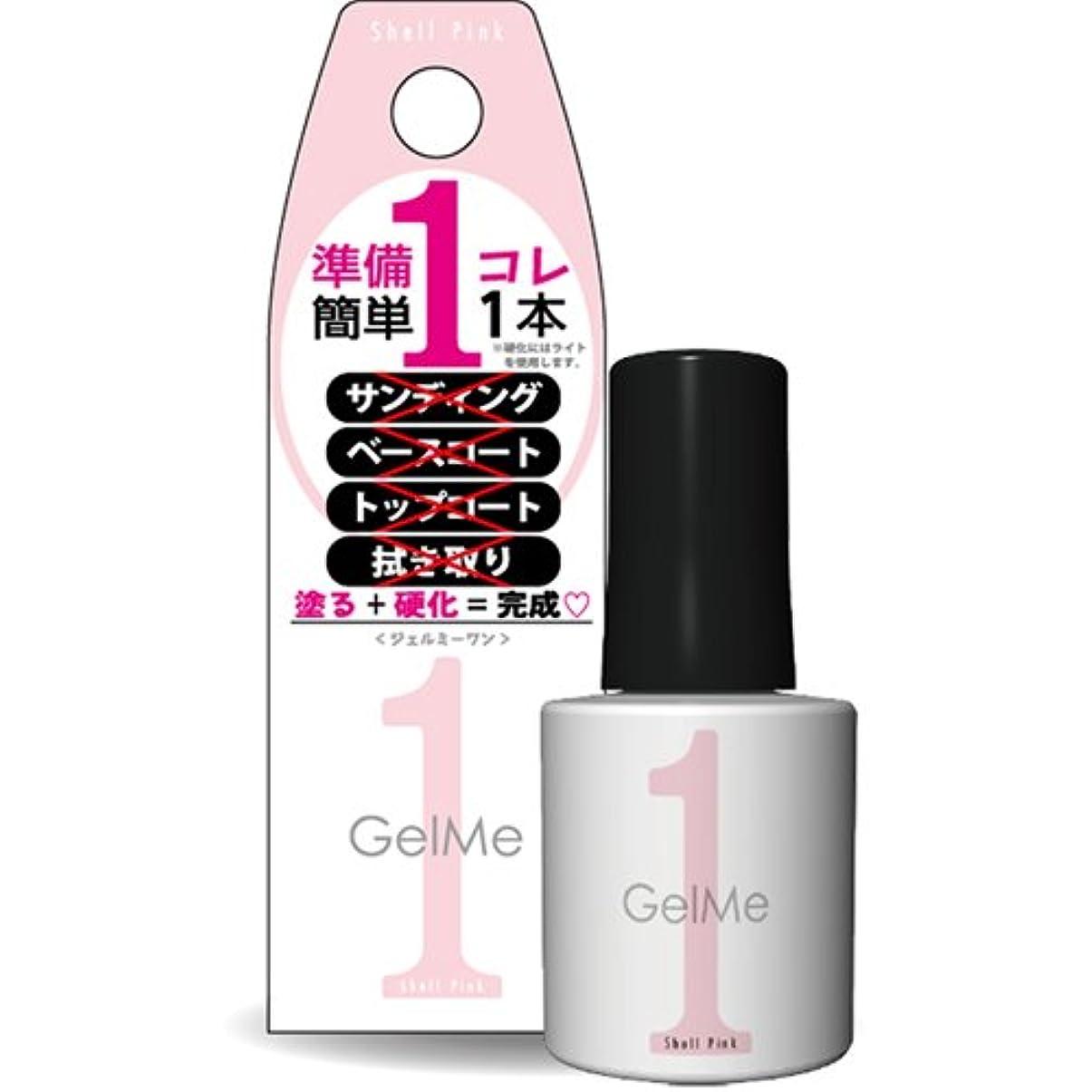 ジェルミーワン(Gel Me 1) 34 シェルピンク