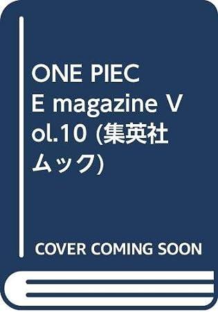 ONE PIECE magazine Vol.10 (集英社ムック)