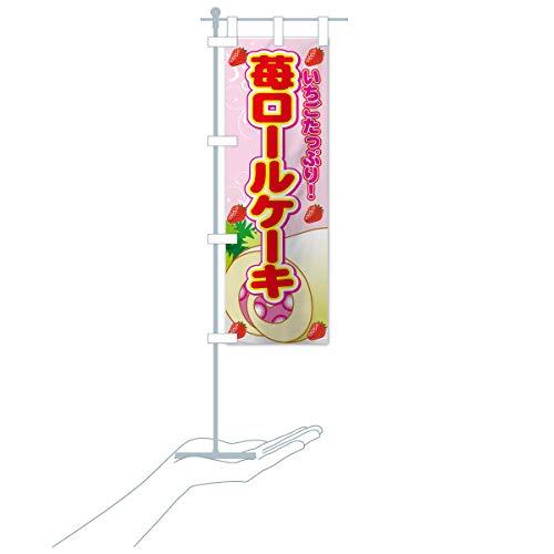 卓上ミニ苺ロールケーキ のぼり旗 サイズ選べます(卓上ミニのぼり10x30cm 立て台付き)