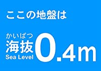 TRUSCO(トラスコ) 海抜ステッカー 0.4m (2枚入) TKBS-04