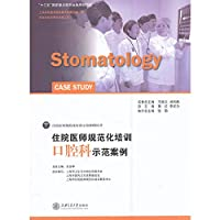 Standardized training of residents in the Department of Stomatology demonstration case(Chinese Edition)