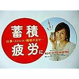米倉涼子 ポップ キューピーコーワゴールド 両面 笛木優子 非売品