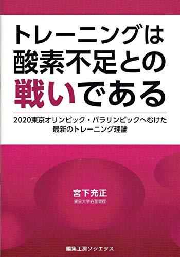 トレーニングは酸素不足との戦いである――2020東京オリンピック・パラリンピックへむけた最新のトレーニング理論