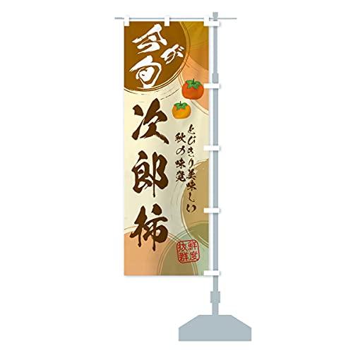 次郎柿 のぼり旗 サイズ選べます(スリム45x180cm 右チチ)