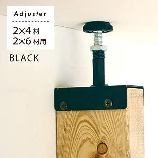 壁に柱をカンタンに。 つっぱり 2x4 アジャスター金具キット ブラック 【1セット:柱1本用】