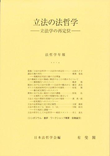 立法の法哲学 -- 立法学の再定位 (法哲学年報 2014)