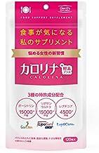 オイルカット サプリ 【旧】カロリナ酵素プラス ダイエット 酵素