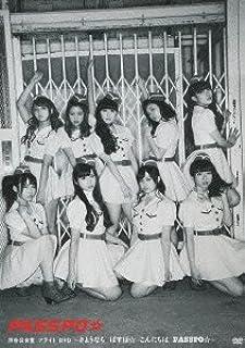 渋谷公会堂フライトDVD ~さようなら ぱすぽ☆ こんにちは PASSPO☆~