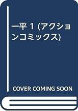 一平 1 (アクションコミックス)