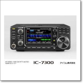 IC-7300S (IC7300) 10W機