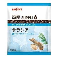 ブルックス ドリップバッグ カフェサプリサラシア31袋[コーヒー 珈琲 BROOK'S]ドリップバッグ1袋あたりサラシアオブロンガ微粉末1,000mg配合。※『カフェサプリサラシア』は健康応援コーヒー(食品)です。1日1杯を目安にお召し上がりください。
