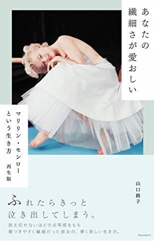 あなたの繊細さが愛おしい: マリリン・モンローという生き方 再生版の詳細を見る