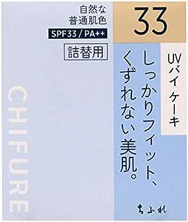 ちふれ UVバイケーキ詰替用 ファンデーション レフィル 33オークル系 14g