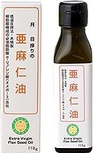 国内搾油の新鮮亜麻仁油110gx2セット