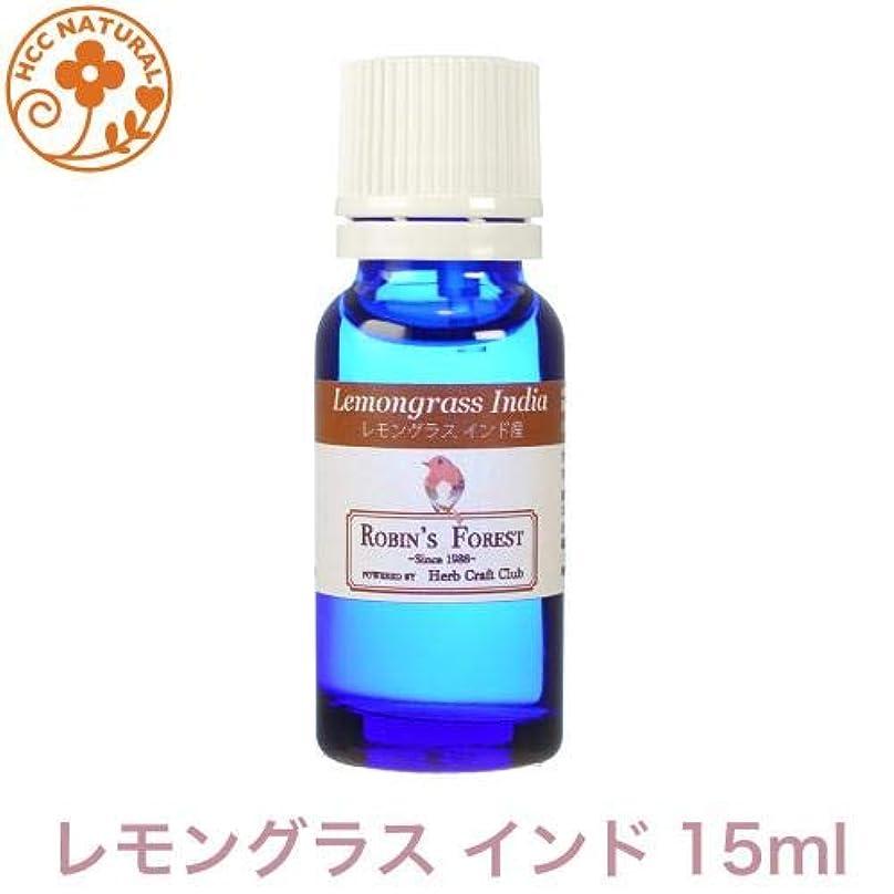 ニュース浅い十分レモングラス15ml 100%天然エッセンシャルオイル