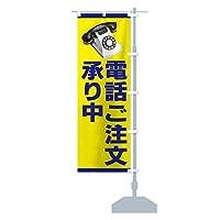 電話ご注文承り中 のぼり旗 サイズ選べます(スリム45x180cm 右チチ)