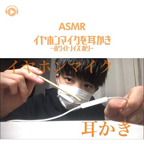 ASMR - イヤホンマイクを耳かき -ホワイトノイズあり-