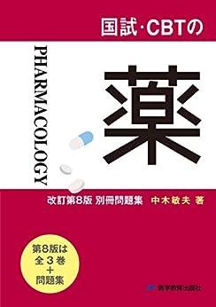 [中木敏夫]の国試・CBTの薬 改訂第8版 第4巻別冊問題集