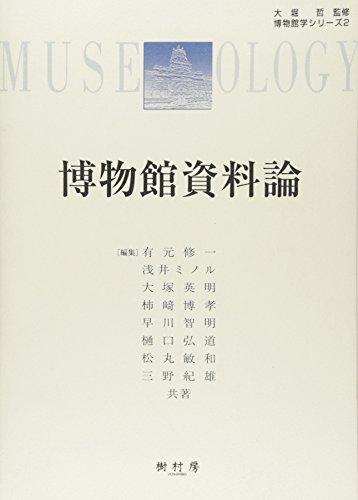 博物館資料論 (博物館学シリーズ 2)の詳細を見る