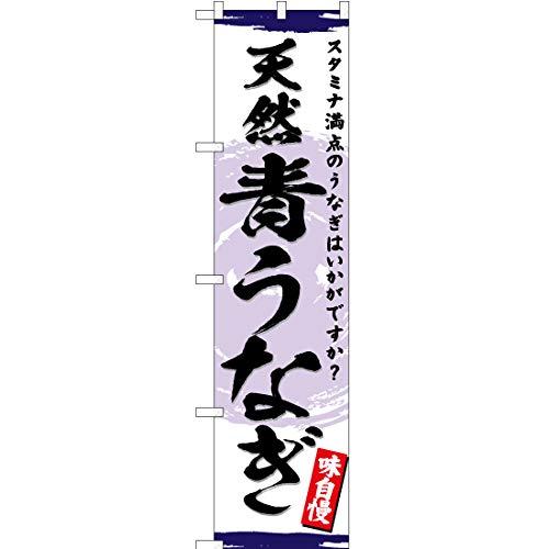 【2枚セット】のぼり 天然 青うなぎ YNS-3194 (受注生産) のぼり旗 看板 ポスター タペストリー 集客 【スマートサイズ】