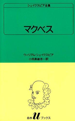 マクベス (白水Uブックス (29))