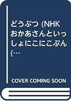 どうぶつ (NHKおかあさんといっしょにこにこぷん (4))