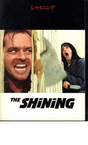映画パンフレット 「シャイニング」監督スタンリー・キューブリック 出演ジャック・ニコルソン、シェリー...