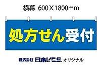 処方せん受付 横幕 600×1800mm(株)日本ブイシーエス NSV-0149Y60