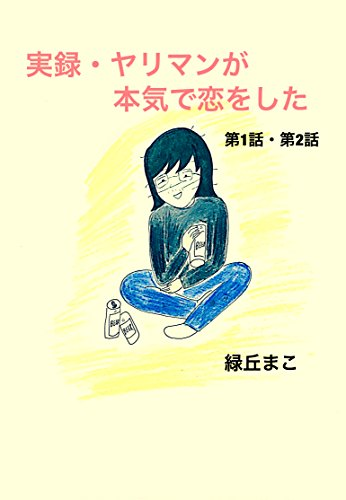 yarimangahonkidekoiwoshita (Japanese Edition)