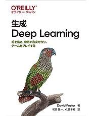 生成 Deep Learning ―絵を描き、物語や音楽を作り、ゲームをプレイする