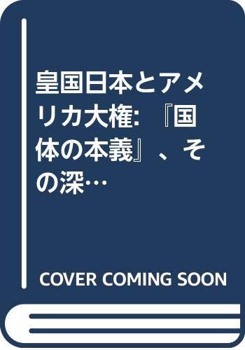 [画像:皇国日本とアメリカ大権: 『国体の本義』、その深層を読む (筑摩選書 (0186))]